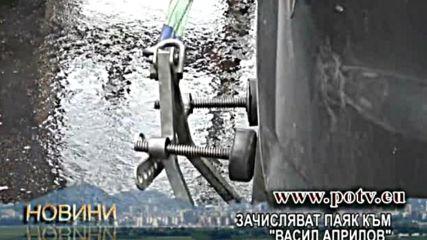 """Зачисляват паяк към """"Васил Априлов"""""""