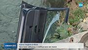 Кола падна в Перловската река в София