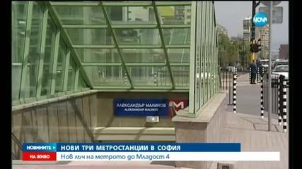 Три нови метростанции в София