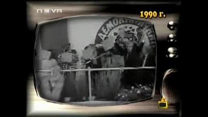Кадри! Лили Иванова Преди 20 Години (1990) - Господари На Изборите 5.07.2009 год