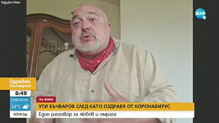 Ути Бъчваров: Питаха ме дали съм взел пари, за да кажа, че имам COVID-19