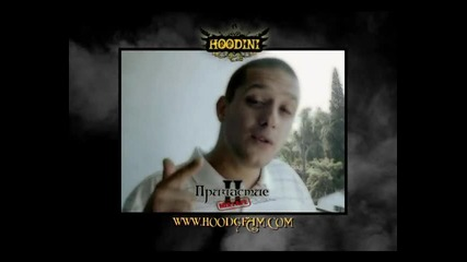 Hoodini 2ро причастие mixtape 2009