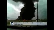 Американски самолет се разби на магистрала в Афганистан