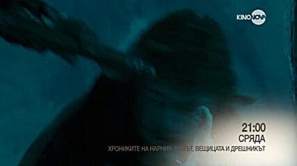 """""""Хрoниките на Нарния: Лъвът Вещицата и Дрешникът"""" на 8 юли, сряда от 21.00 ч. по KINO NOVA"""