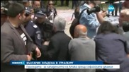 България осъдена в Страсбург