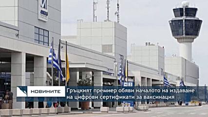 Гръцкият премиер обяви началото на издаване на цифрови сертификати за ваксинация