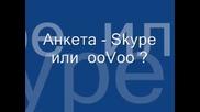 Анкета - Skype Или Oovoo?