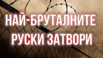 7те най бруталните руски затвори на всички времена