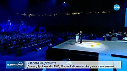 Избраха Доналд Туск за президент на ЕНП