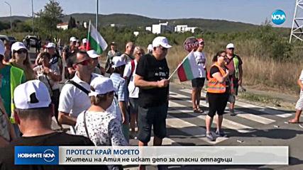 Протест край морето: Жителите на Атия не искат депо за опасни отпадъци