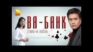 Ва - Банк
