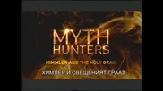 Ловци на митове -7- Химлер и свещенния граал