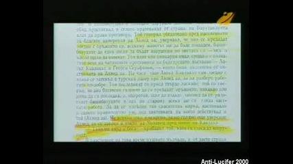 Диагноза И Георги Ифандиев 15.5.2008