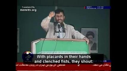 Махмуд Ахмадинеджад: Смърт за Израел!