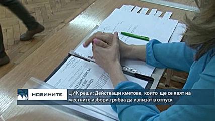 ЦИК реши: Действащи кметове, които ще се явят на местните избори трябва да излязат в отпуск