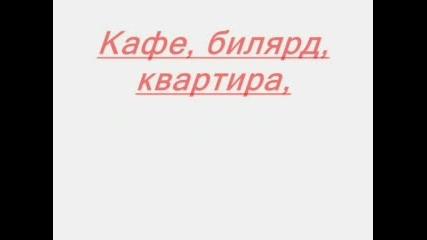 *``` ! Spomenche Bez Glagoli ! ```*