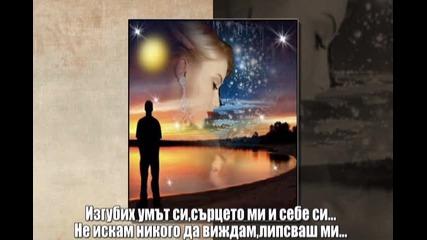 * Превод * Балада * Nikos Kourkoulis (без теб)