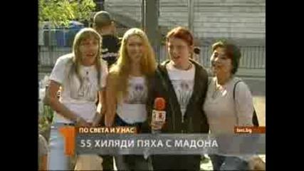 55 хиляди пяха с Мадона