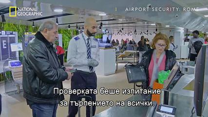 Течности в багажа | Летищна сигурност: Рим | National Geographic Bulgaria