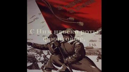 Сталин - Наше Знамя