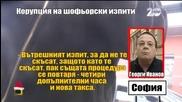 Корупция на шофьорски изпит - Господари на ефира (29.12.2014г.)