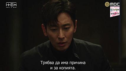 Item (2019) / Нещо - E23-e24 bg sub(2/2)