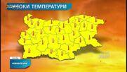 ЖЪЛТ КОД: Опасно горещо в цялата страна