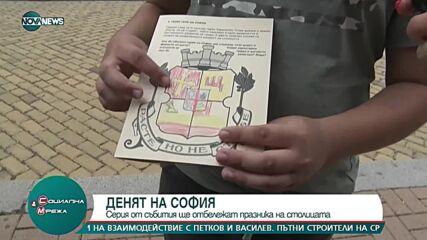 Серия от събития в Регионалния исторически музей по случай деня на София