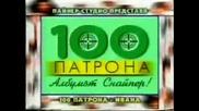 Реклама - Ивана - 100 Патрона