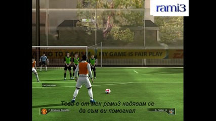 Fifa 09 Урок