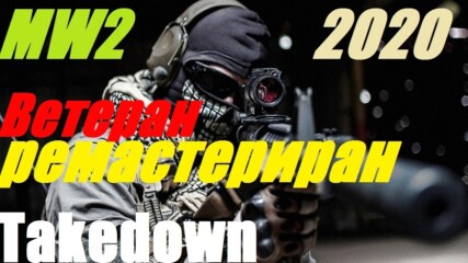 Call of Duty Modern Warfare 2 Remastered Ветеран Act I - Takedown