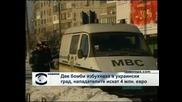 Две бомби избухнаха в украински град, нападателите искат 4 млн. евро