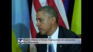 Обама се срещна с новия украински президент Петро Порошенко