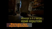 Юрий Норштейн. Монолог в четири части
