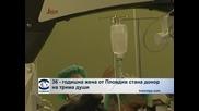 36-годишна жена от Пловдив стана донор на трима души