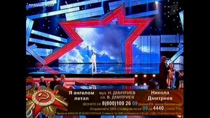 Никола Дмитриев - Я ангелом летал