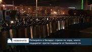 Полицията в Беларус стреля по хора, които подкрепят протестиращите от балконите си