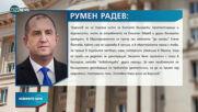 Радев отговори на Борисов за Навални