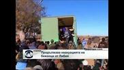 Продължава евакуацията на бежанци от Либия
