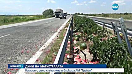 Камион с дини блокира АМ