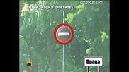 Пътни знаци в храстите 1 / Господари на ефира