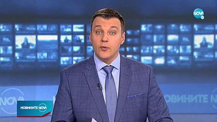 Новините на NOVA (24.01.2021 - обедна емисия)