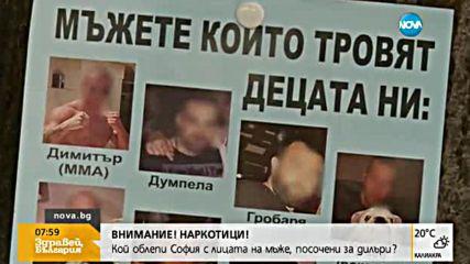 Кой облепи София с лицата на мъже, сочени за наркодилъри?