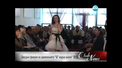 Бг модна икона 2012 по Клуб Нюз на Нова Тв