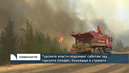 Турските власти подозират саботаж зад горските пожари, бушуващи в страната