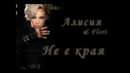 Алисия & flori - Не е края .. *