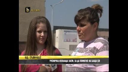 Ученичка изплаща заем заради баща си