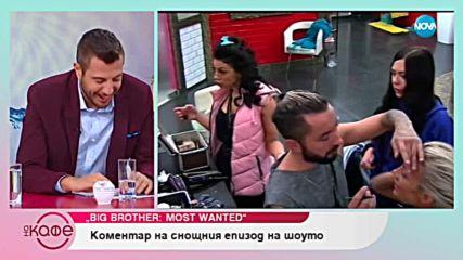"""""""На кафе"""" за страховете на Весела Нейнски - Big Brother: Most Wanted 2018"""