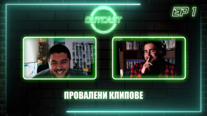 Провалените клипове и планове • Outcast - Episode 1 - Част 4
