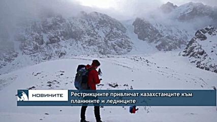 Рестрикциите привличат казахстанците към планините и ледниците